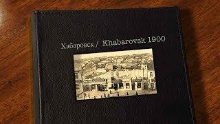 Хабаровск / Khabarovsk 1900
