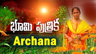 Woman Farmer Archana Success Story - Agriculture Special | Gerbera Flowers | Bhoomi Putrika