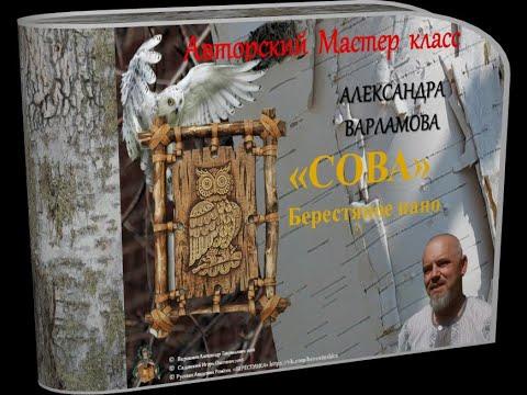 "Берестяное Панно ""Сова""_Мастер Варламов   РЕКЛАМА"