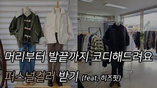 [유튜브] 퍼스널컬러부터 패션코디까지 남자 스타일링 코…
