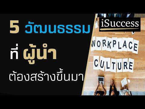 5 วัฒนธรรม องค์กร ที่ผู้นำควรสร้าง / ภาวะผู้นำ / ทักษะผู้นำ / พัฒนาตนเอง / การบริหารองค์กร