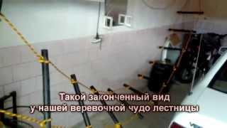 видео Веревочная лестница