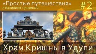 """""""Простые путешествия"""" #2 - Храм Кришны в Удупи"""