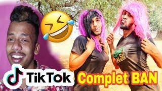 Tik-Tok Completely Ban | Desi Comedy Video | अलकरहा न्यूज़ स्पेशल