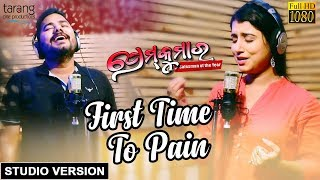 First Time To Pain - Official studio Version | Prem Kumar | Ashutosh, Diptirekha, Anubhav