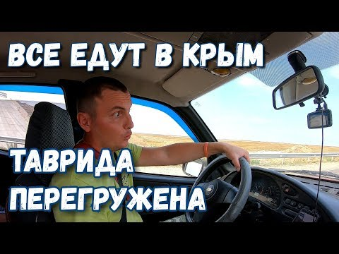 Крым 2019. Трасса