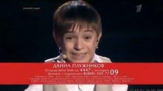 Данил Плужников   Нас бьют мы летаем Голос дети  Финал  29 апреля 2016
