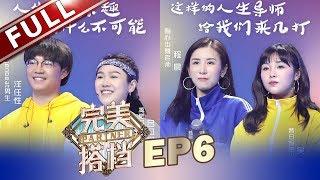 《完美搭档》第6期20180518:最美旋律 爱的演唱【东方卫视官方高清】