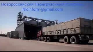 Новороссийский перегрузочный комплекс