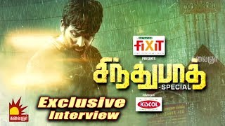 """Sindhubaadh 
