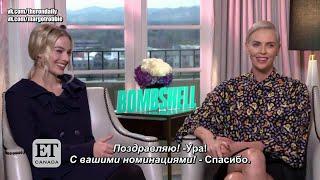 Шарлиз Терон и Марго Робби о фильме «Скандал» (Русские субтитры)