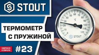 Мини-обзор: Термометр STOUT на пружине