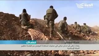 بغداد تنفي اي تدخل تركي في معركة الموصل