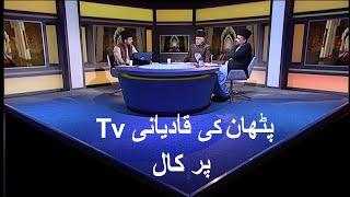 Sunni Pathan Calls again on Qadiani Tv channel - Live