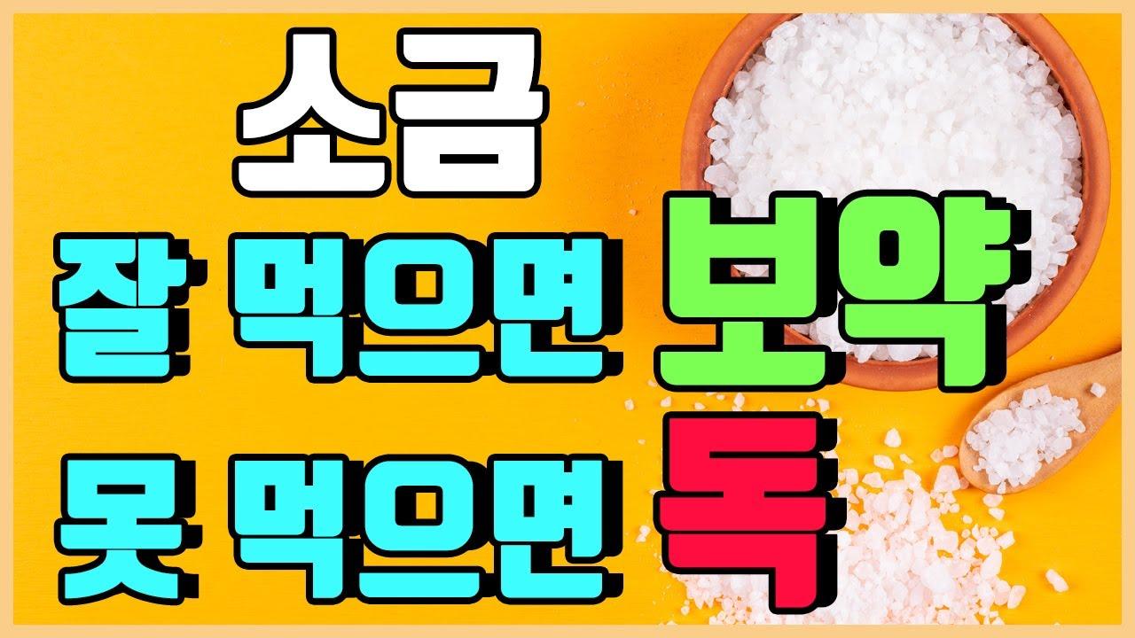 소금 건강법 총정리. 좋은 효능, 소금 부족 증상, 먹는 양, 어떻게 먹어야 하는지. 소금물 농도, 먹는 방법, 늘이는 방법.