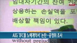 [단독] AIG 'IFC몰 노예계약서' …