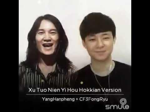 Xu duo nian yi hou Hokkian