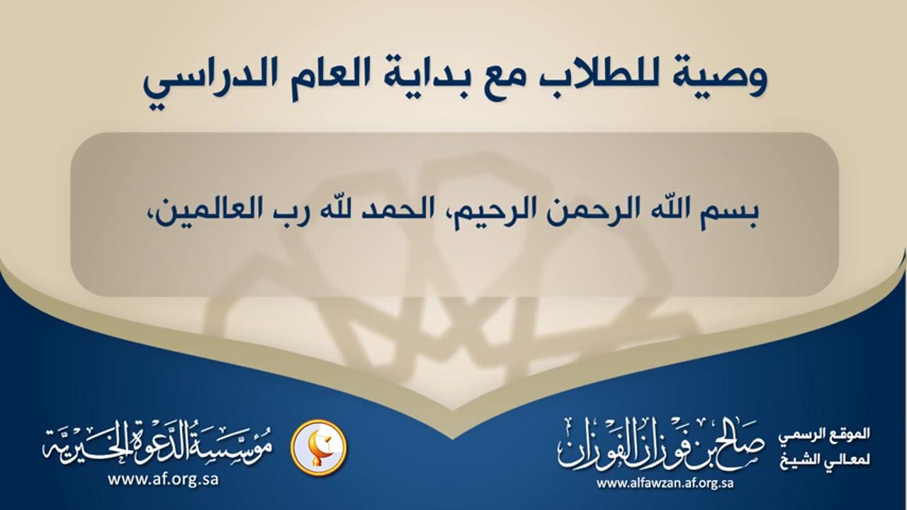 وصية للطلاب مع بداية العام الدراسي/ معالي الشيخ د. صالح بن فوزان الفوزان.