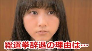 SKE48&乃木坂46のれなひょん(松井玲奈)が 数日前に決断した2015年AKB...