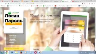 Как войти в сбербанк онлайн