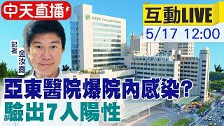 【中天互動LIVE】亞東醫院出現群聚 目前已知7人確診 @中天新聞  20210517