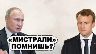 Поздно пить Боржоми Франция уже сто раз пожалела что Мистрали не отдала России