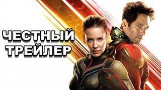 Честный трейлер — «Человек-муравей и Оса» / Honest Trailers — Ant-Man and The Wasp [rus]