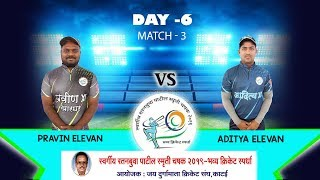 ADITYA XI vs PRAVIN XI , MATCH 03, LT. RATANBUWA PATIL SMRUTI CHASHAK 2019 (DAY 6)