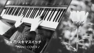 使用楽譜:ぷりんと楽譜 [中級] 楽譜アレンジ/採譜者:内田美雪 3月14日...