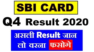 SBI CARD Q4 RESULT 2020 ( DIVIDEND भी दिया ) | SBI CARD RESULT DETAIL ANALYSIS in hindi by SMKC
