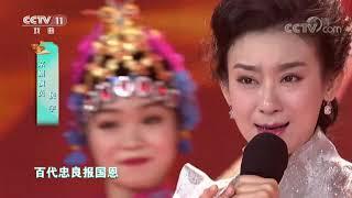 [梨园闯关我挂帅]京歌《我是中国人》 演唱:孙丽英 张曦文 侯宇 崔馨月| CCTV戏曲