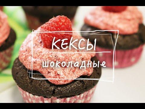 Шоколадные кексы с ягодным кремом. Вкуснотища Веганские рецепты без регистрации и смс