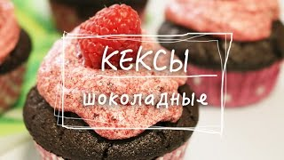 Шоколадные кексы с ягодным кремом. Вкуснотища! Веганские рецепты