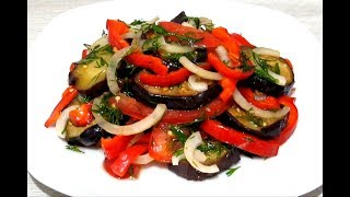 #САЛАТ с БАКЛАЖАНАМИ Очень Вкусно и Просто Салат из #БАКЛАЖАН Рецепт