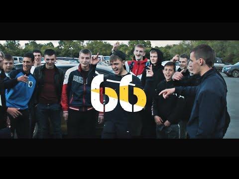 M.A.Z.A.L.A.I Ft Серега Местный - 66(music Video)