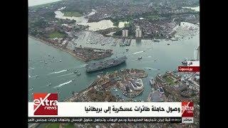 لحظة وصول حاملة طائرات عسكرية إلى بريطانيا (فيديو)