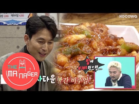 Jung Woo Sung, The New Eating Avatar Is Following While Hesitating [The Manager Ep 41]