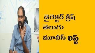 Director Krish Telugu Movies List I Jagarlamudi Radhakrishna Telugu Movies