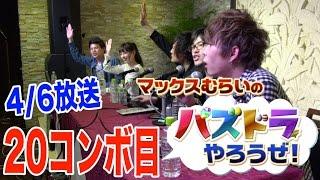 この動画は4月6日放送の『マックスむらいの「パズドラやろうぜ!」20コ...