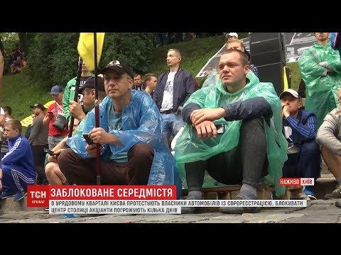 Мітинг у Києві: водії 'євроблях' очікують реакції депутатів