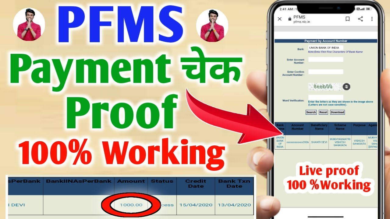 Pfms Know Your Payment Live Proof How To Check Your Bank Balance Pfms Payment Check Online Youtube