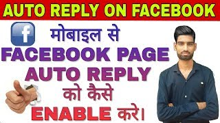 Facebook Page Auto Reply || HowTo Enable Facebook Page Auto Reply From Mobile