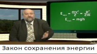 Физика # 07. Закон сохранения энергии