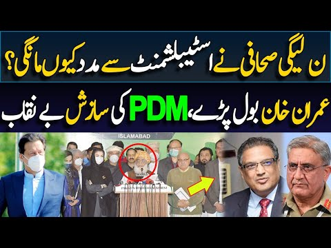 PM Khan exposes PDM || Details by Mughees Ali & Umer Inam