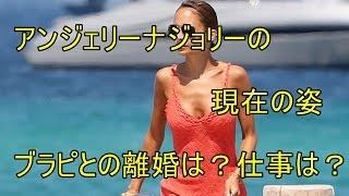 【悲報】【テレビでは流さないニュース】 異常な激やせ アンジェリーナジョリーの現在の姿に驚愕 病名は?【閲覧注意】 thumbnail
