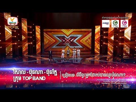 មួយក្រុមជាប់បួនធ្លាក់មួយ អាណិតតិចអី?  - X Factor Cambodia - BootCamp