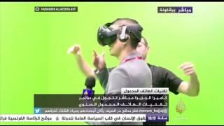 الجزيرة مباشر تتجول في مؤتمر تقنيات الهاتف المحمول السنوي في برشلونة