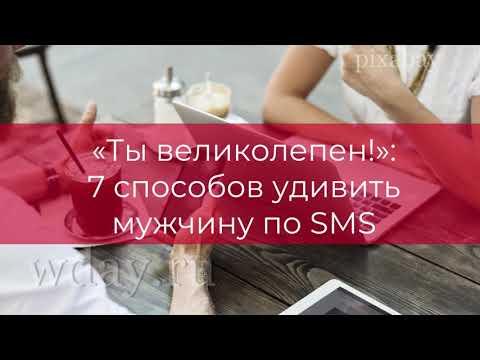 «Ты великолепен!»: 7 способов удивить мужчину по SМS