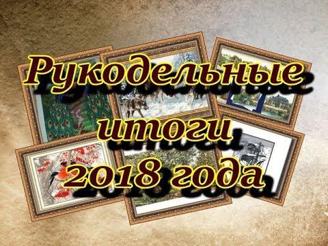 Рукодельные итоги 2018 г.