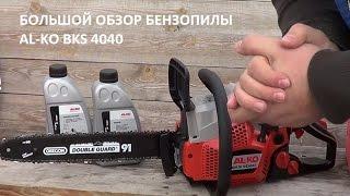 Большой ТЕСТ бензопилы AL-KO BKS 4040 Выбрать, Купить